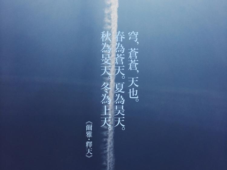 sky_fin